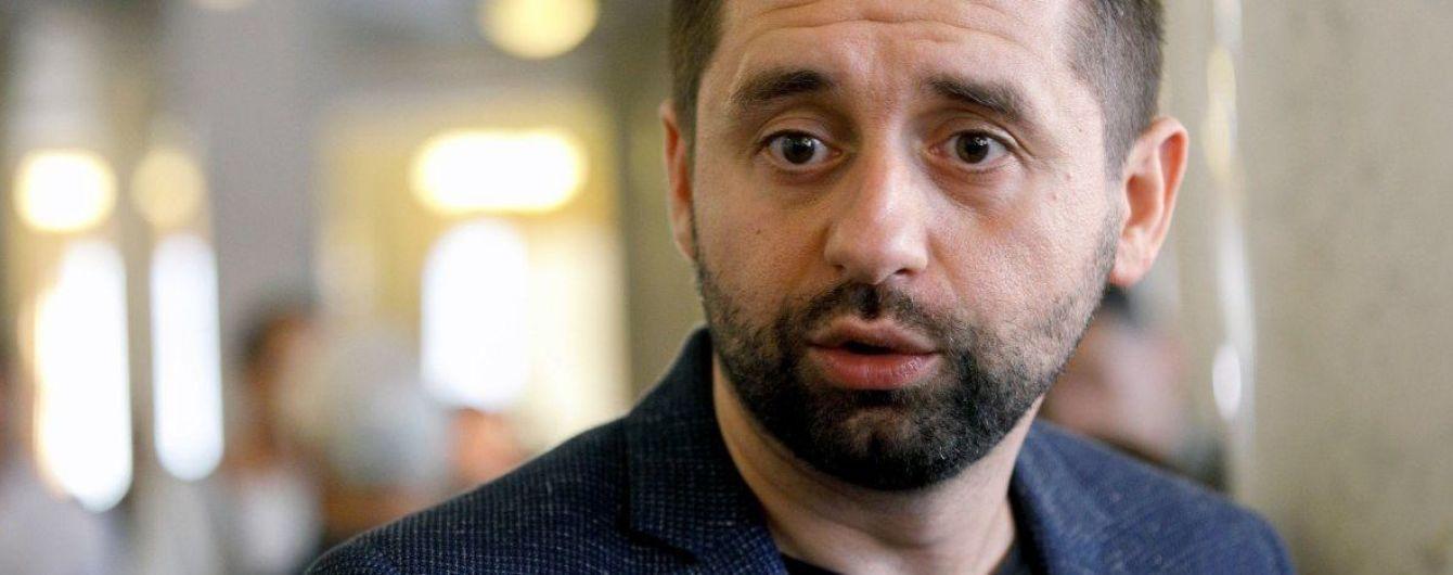 """Арахамия извинился перед участниками акций против """"капитуляции"""""""