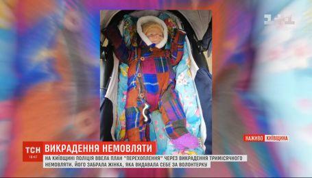 Полиция нашла ребенка, которого похитила неизвестная женщина в Киевской области