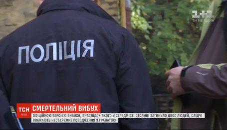 Вибух гранати у середмісті Києва: поліція назвала основну версію трагедії