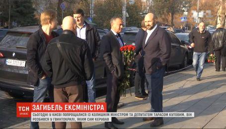 С экс-министром Тарасом Кутовым, который погиб в авиакатастрофе, попрощались в Киеве