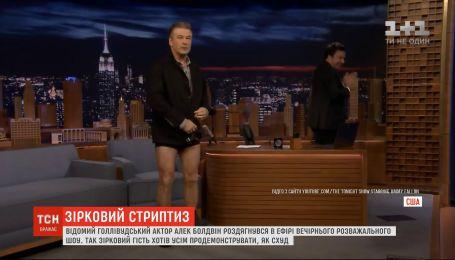 Голливудский актер Алек Болдуин неожиданно снял штаны в прямом эфире