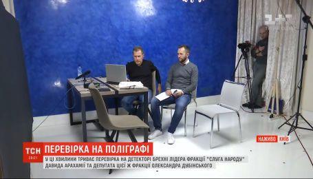 """Корупційний скандал: депутати від """"Слуги народу"""" Арахамія та Дубінський проходять поліграф"""
