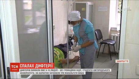 15 студентов - граждан Индии - заболели дифтерией в Закарпатье