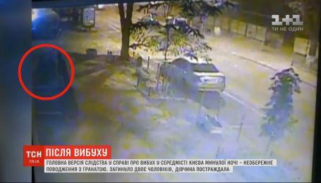 Смертельный взрыва гранаты в Киеве: полиция назвала официальную версию