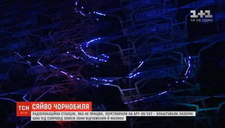 В Чернобыле радиолокационную станцию на один вечер превратили в арт-объект