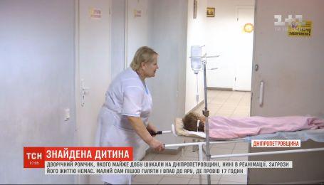 Мальчик, которого почти сутки искали на Днепропетровщине, находится в реанимации