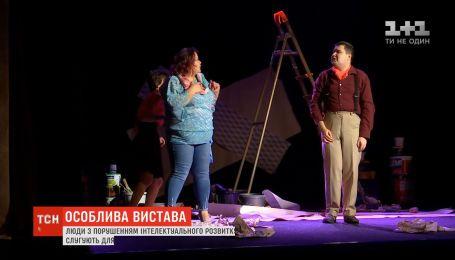 Люди с нарушением интеллектуального развития сыграли в спектакле в Ивано-Франковске
