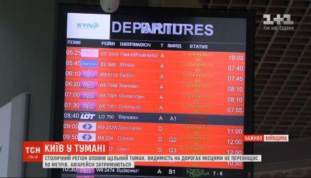 """Из-за плотного тумана в аэропорту """"Киев"""" задерживаются рейсы"""
