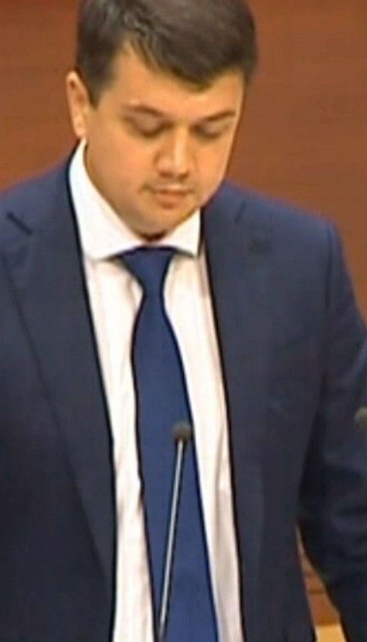 Разумков в Совете Европы поддержал отказ украинской делегации от участия в ПАСЕ