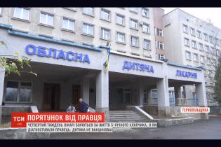 Тернопольские медики четвертую неделю спасают жизнь 3-летнему ребенку, у которого диагностировали столбняк