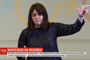 """Отучила детей курить и вытаскивает их из мыслей о самоубийстве. В Киев приехала """"учительница на миллион"""""""