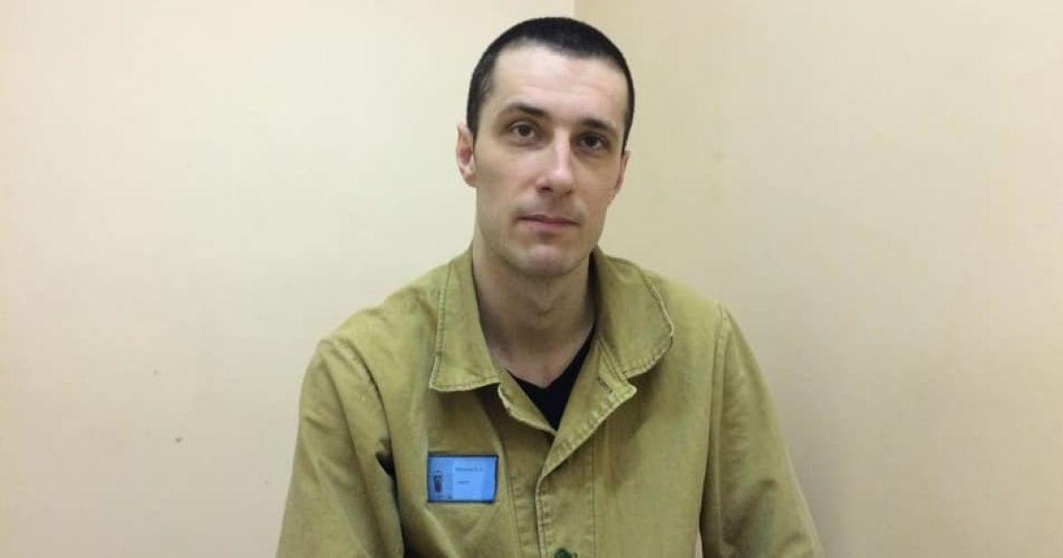 Засудженому в Росії ексохоронцеві Яроша колють невідомі уколи. В українця почалися різкі перепади настрою