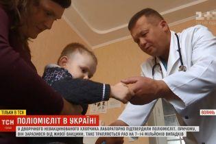 Полиомиелит в Украине: врачи назвали причину заражения 2-летнего мальчика на Волыни