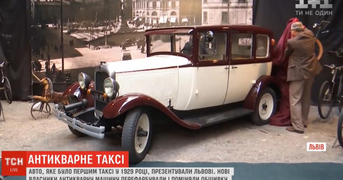 У Львові представили раритетний Citroen, який був першим таксі 1929 року