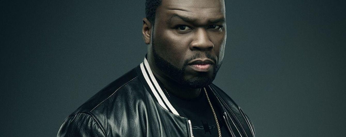 Известный рэпер 50 Cent поделится секретами успеха в новой книге