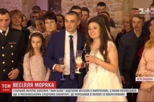 """Звільнений з полону матрос буксира """"Яни Капу"""" відгуляв весілля"""