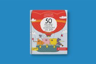 """""""Сніданок з 1+1"""" запускает рубрику по мотивам книги """"50 экспресс-уроков украинского языка"""" издательства #книголав"""