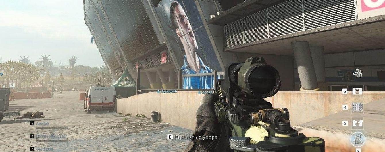 """У легендарному шутері Call of Duty з'явився Донецьк із """"Донбас-Ареною"""" – ЗМІ"""