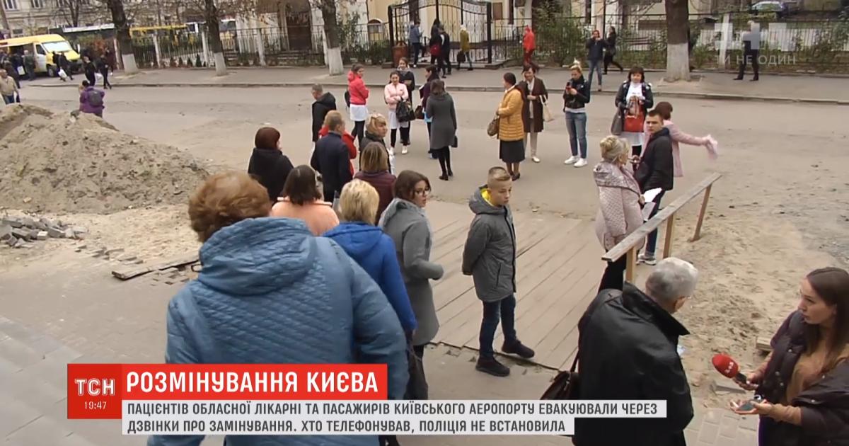 У лікарнях Києва шукають вибухівку: надійшло повідомлення про замінування