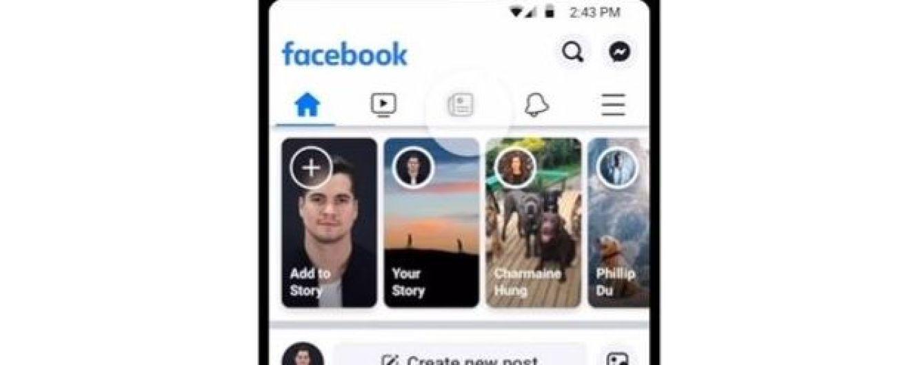 У Facebook з'явилася вкладка новин. Цукерберг показав, як це працює