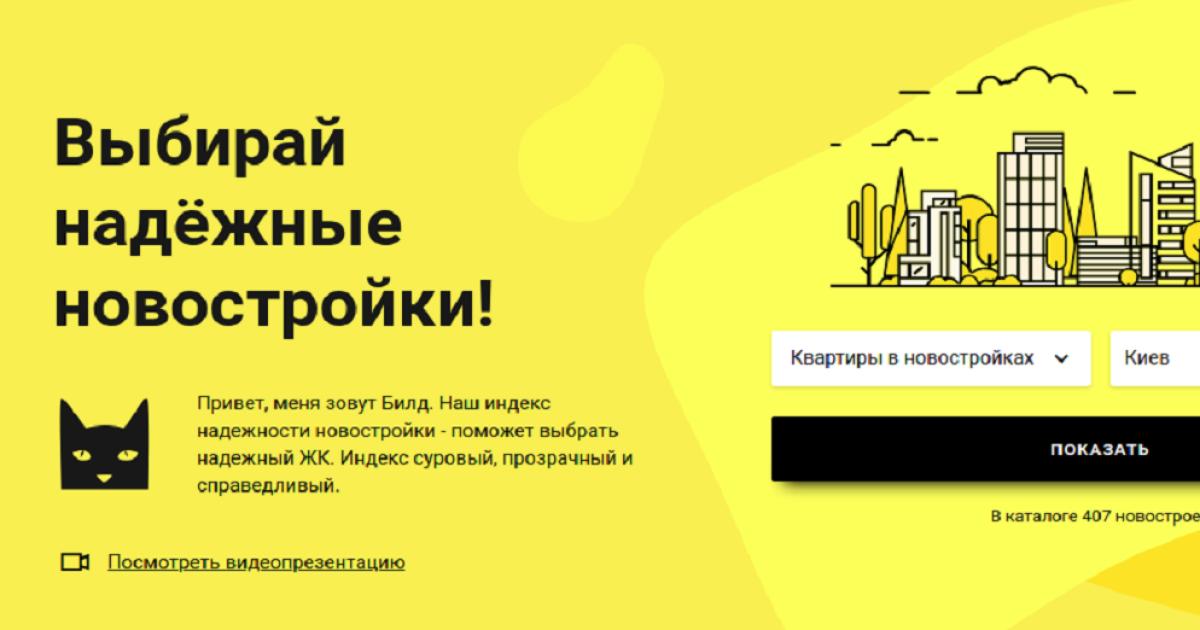 В Украине запустили сайт с оценкой законности строительства