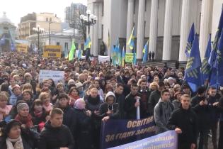 """""""Педагоги за достойную зарплату"""": под Радой тысячи учителей вышли на митинг"""