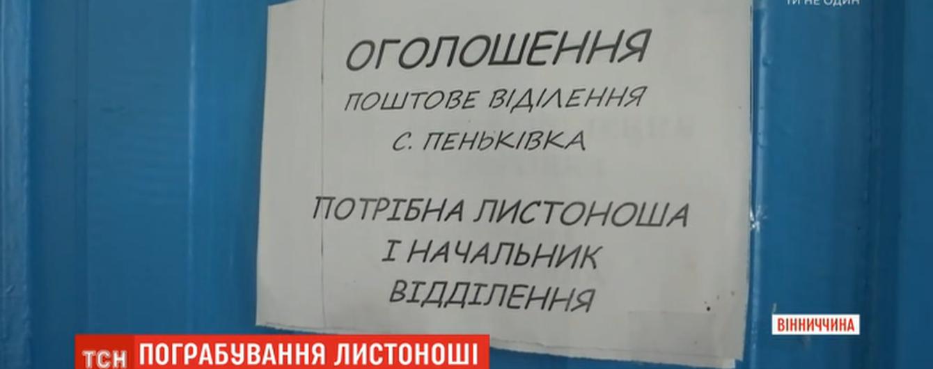В Винницкой области неизвестные пырнули ножом почтальона и забрали пенсию: было ли преступление инсценировкой