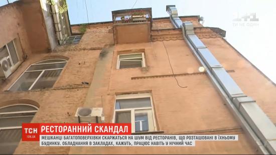 Мешканці будинку у центрі Києва скаржаться на шум від ресторанів