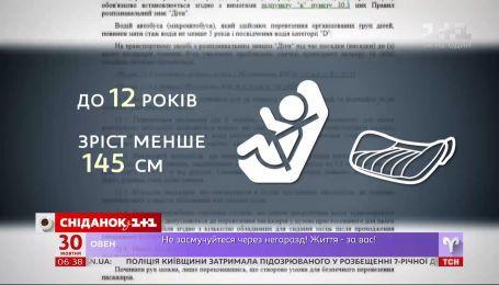 Украинских водителей будут штрафовать за перевозку детей без автокресел