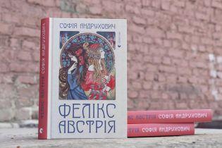 """Бестселер Софії Андрухович """"Фелікс Австрія"""": про любов до ненависті, віру й ілюзію. Уривок"""