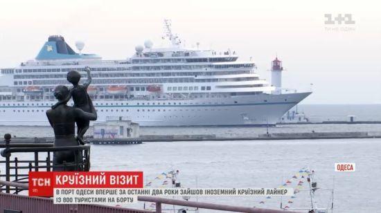 В порт Одеси вперше за два роки зайшов іноземний круїзний лайнер
