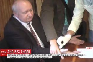 На Волыни активисты не пустили на работу судью, которого ловили на взятке