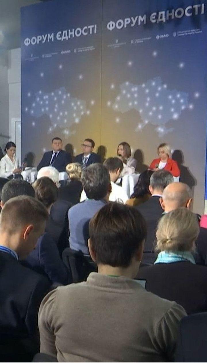 """На """"Форумі єдності"""" обговорили - чи реально примирити людей по обидва боки лінії розмежування"""
