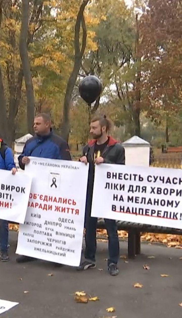 С раком один на один: больные меланомой украинцы просят у государства помощи в закупке лекарств