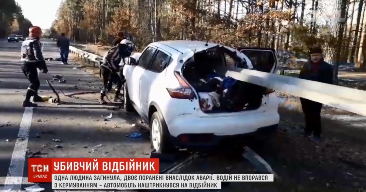 Убивчий відбійник: на Київщині кросовер наштрикнувся на огорожу