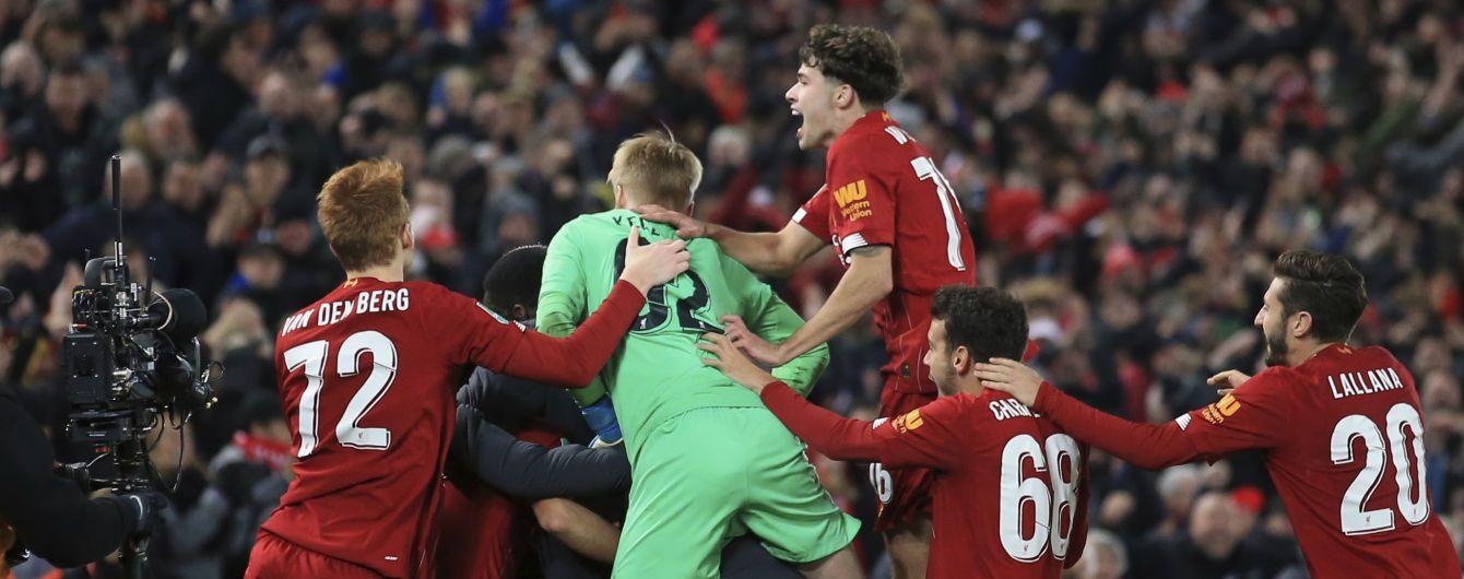 """Десять м'ячів на двох. """"Ліверпуль"""" у божевільному поєдинку вибив """"Арсенал"""" з Кубка Ліги"""