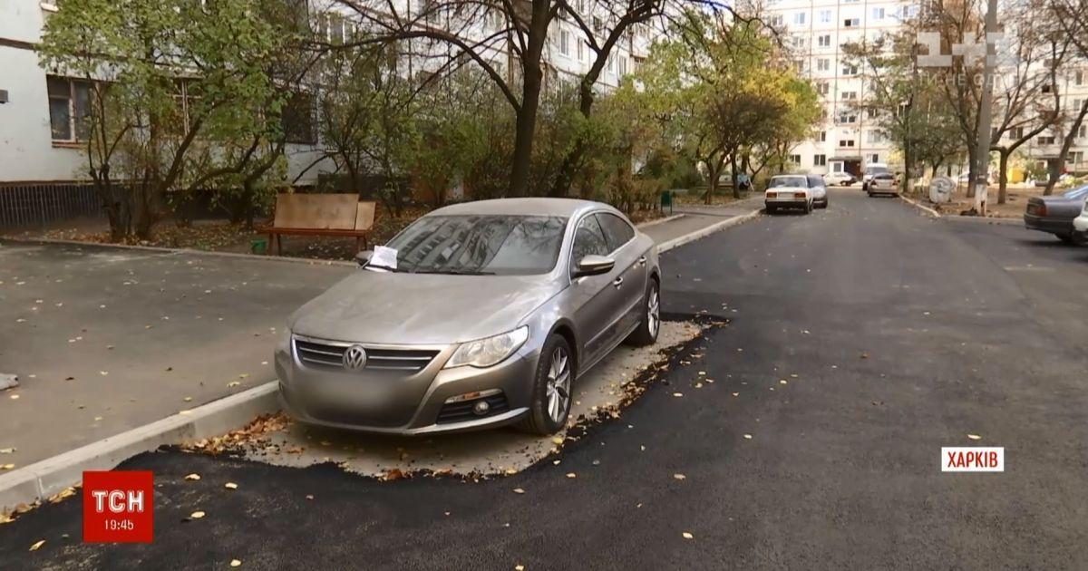 У Харкові комунальники акуратно заасфальтували дорогу навколо припаркованого легковика