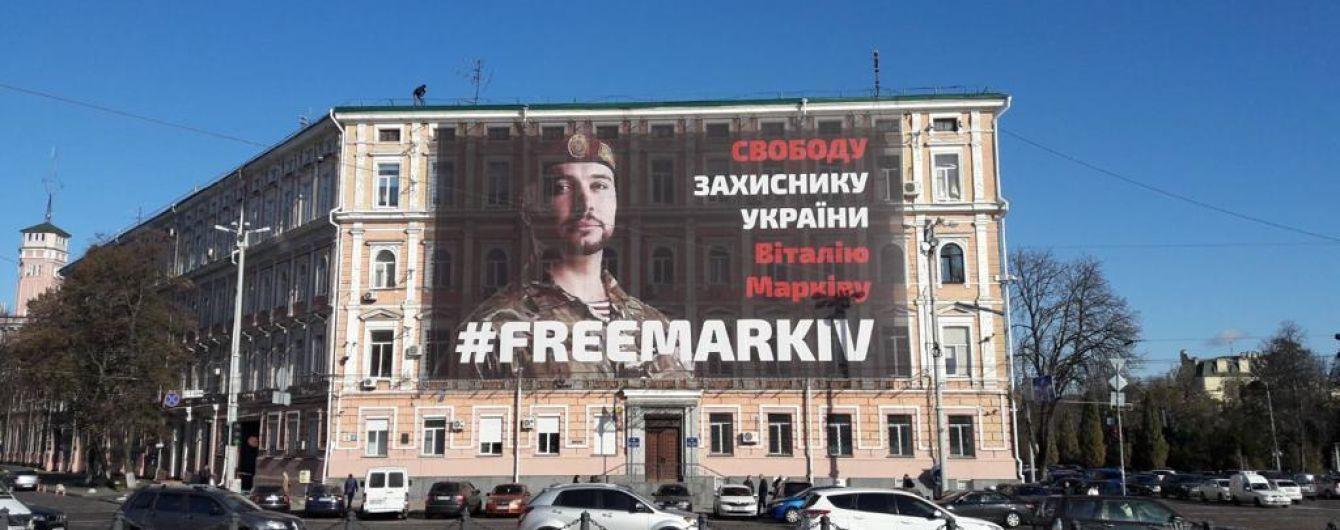 У Києві на будівлі поліції з'явився великий банер на підтримку нацгвардійця Марківа