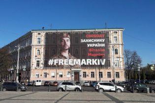В Киеве на здании полиции появился большой баннер в поддержку нацгвардейца Маркива