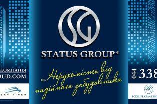 Статус Груп: секрет успішного бізнесу в клієнтоорієнтованому підході