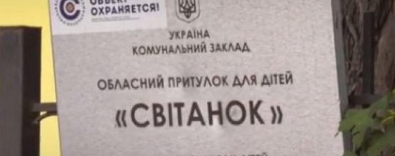 Насильство та знущання з дітей в одеському притулку: Генпрокуратура взялася за розслідування