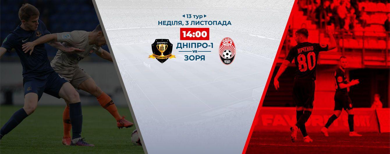 Дніпро-1 - Зоря - 1:4. Відео матчу Чемпіонату України