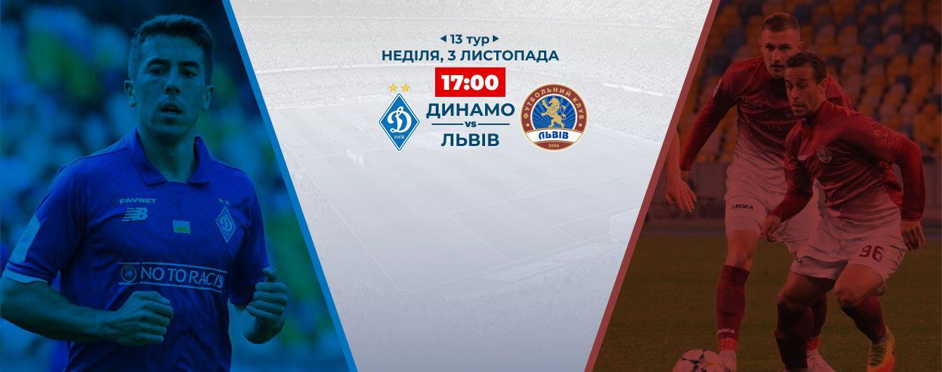 Динамо - Львов - 4:0. Видео матча Чемпионата Украины