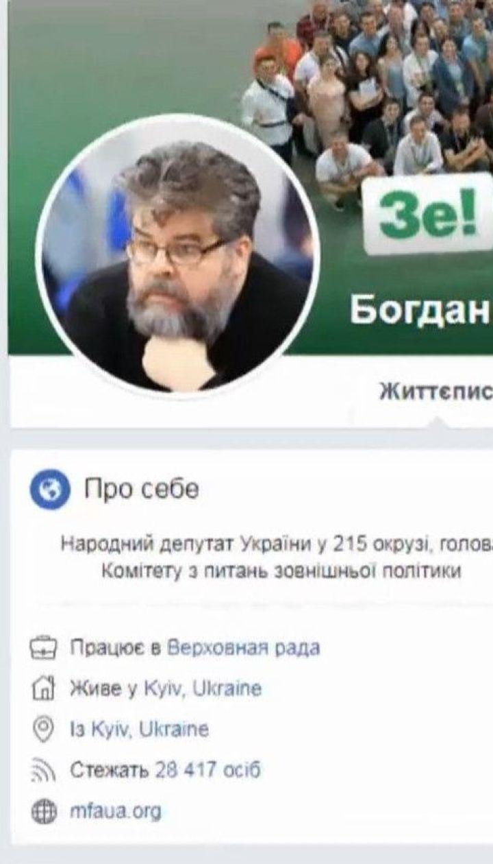Нардеп Яременко після секс-скандалу написав заяву про відставку з посади голови комітету