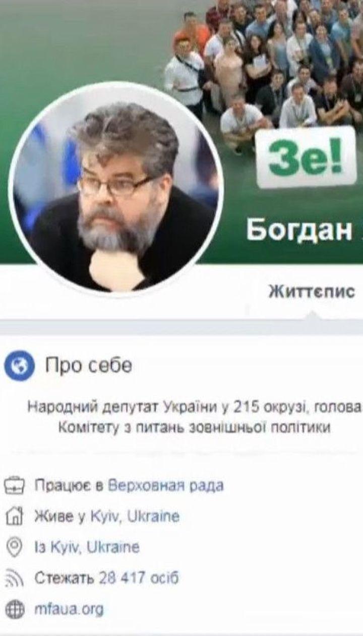 Нардеп Яременко после секс-скандала написал заявление об отставке с должности председателя комитета