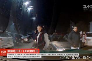 Дешевое такси в Черкассах с матами и угрозами выгнали из города