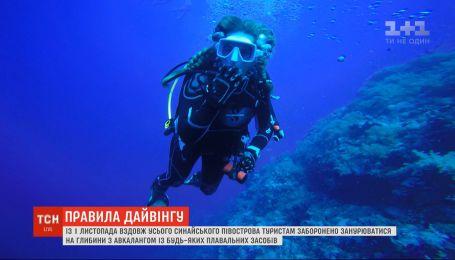 Туристам в Египте запрещают погружаться с аквалангом без специального сертификата