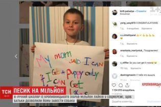 8-річний кропивничанин назбирав мільйон лайків з усього світу, щоб йому подарували песика