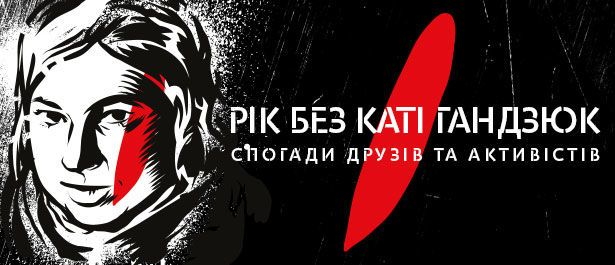 Год без Кати Гандзюк. Воспоминания друзей. родственников и активистов