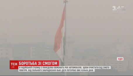 В Нью-Дели ограничивают движение автомобилей, чтобы очистить воздух от смога